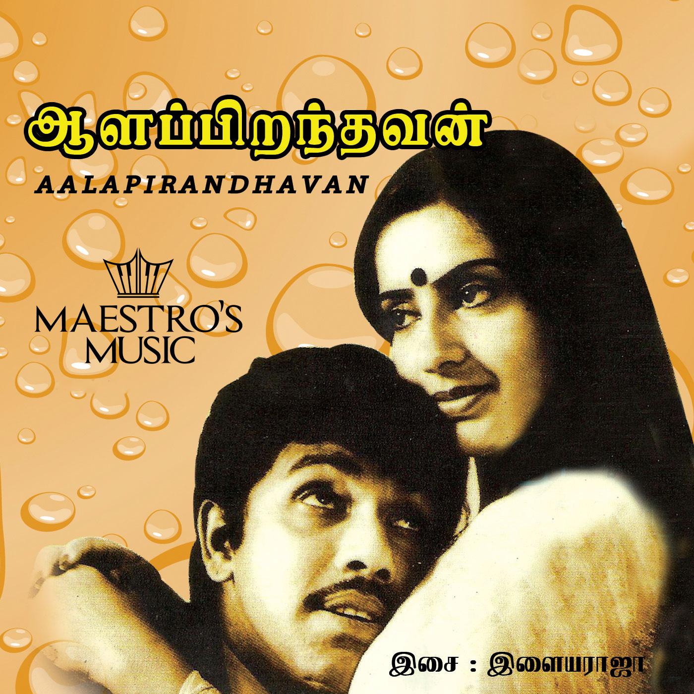 Aalappiranthavan ((1987))