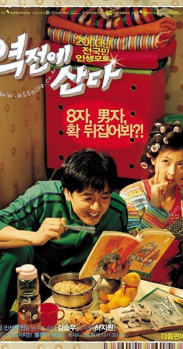 Image Yeokjeone sanda