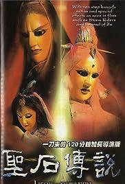 Sheng shi chuan shuo Poster
