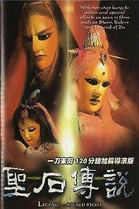 Divx movie clips free download Sheng shi chuan shuo [640x480]