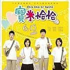 Bao mi qia qia (2012)