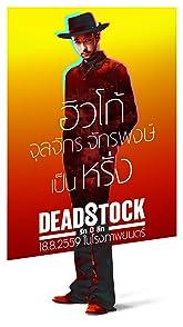 Deadstockรัก ปี ลึก