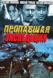 Propavshaya ekspeditsiya Poster