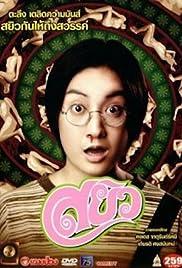 Sayew Poster