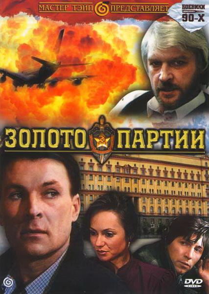 Nikolay Boklan, Vladimir Litvinov, Aleksandr Martynov, and Tatyana Kosach-Bryndina in Zoloto partii (1993)