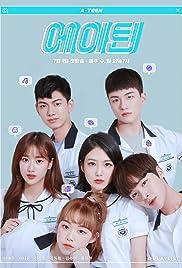 A-TEEN Poster