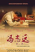 Feng Zhiyuan