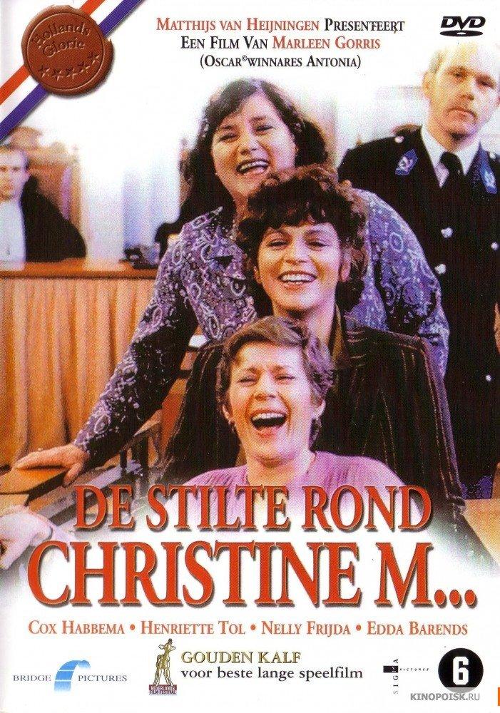 De stilte rond Christine M. (1982)