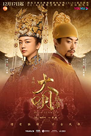Where to stream Ming Dynasty