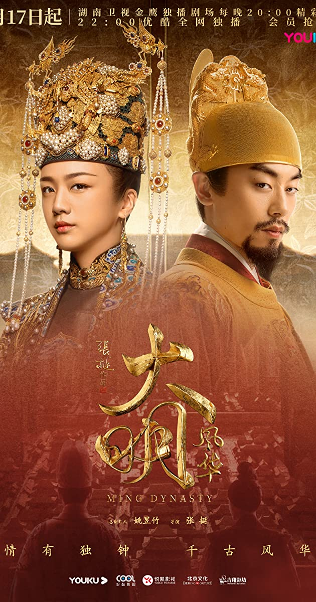 Download Da ming feng hua or watch streaming online complete episodes of  Season 1 in HD 720p 1080p using torrent