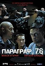 Paragraf 78 - Film vtoroy