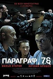 Paragraf 78 - Film vtoroy Poster