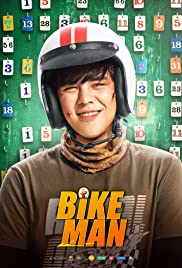 Bike Man ไบค์แมนศักรินทร์ตูดหมึก