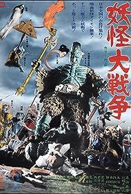 Yôkai daisensô (1968)