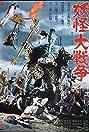 Yokai Monsters: Spook Warfare (1968) Poster