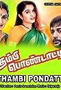Thambi Pondaatti (1992) Poster