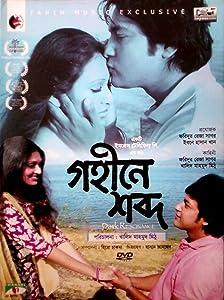 Movie site watch Gohine Shobdo Bangladesh [Mp4]