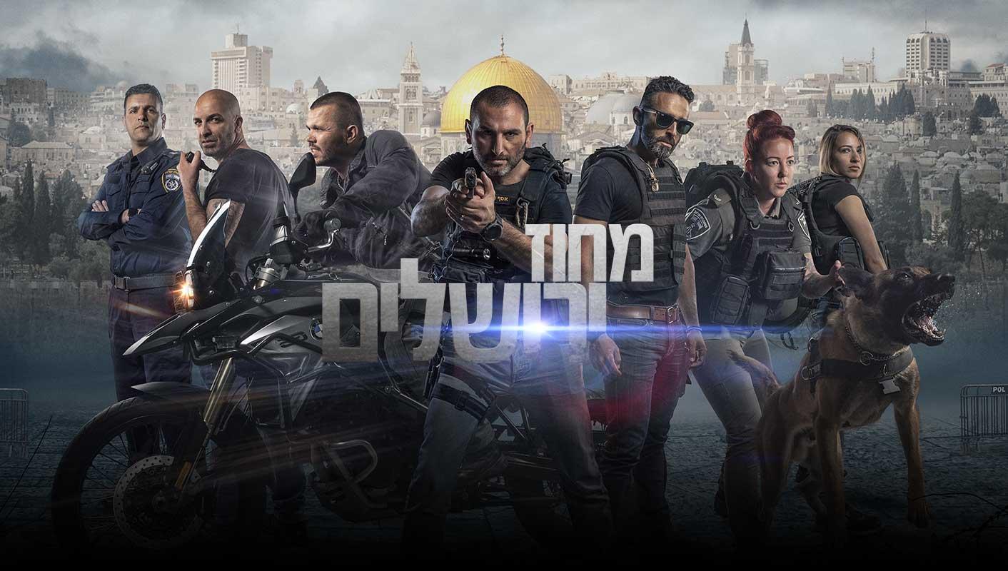 Jerusalem District (2019-)