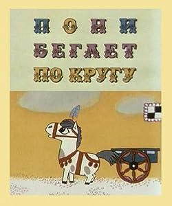 Movie downloading websites Pony begaet po krugu [720px]