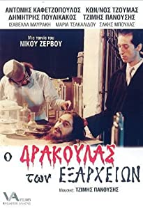 Best site to download old english movies O Drakoulas ton Exarheion [720