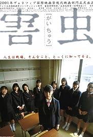 Gaichû Poster