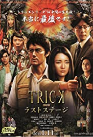 The Trick Movie: The Last Stage(2014) Poster - Movie Forum, Cast, Reviews