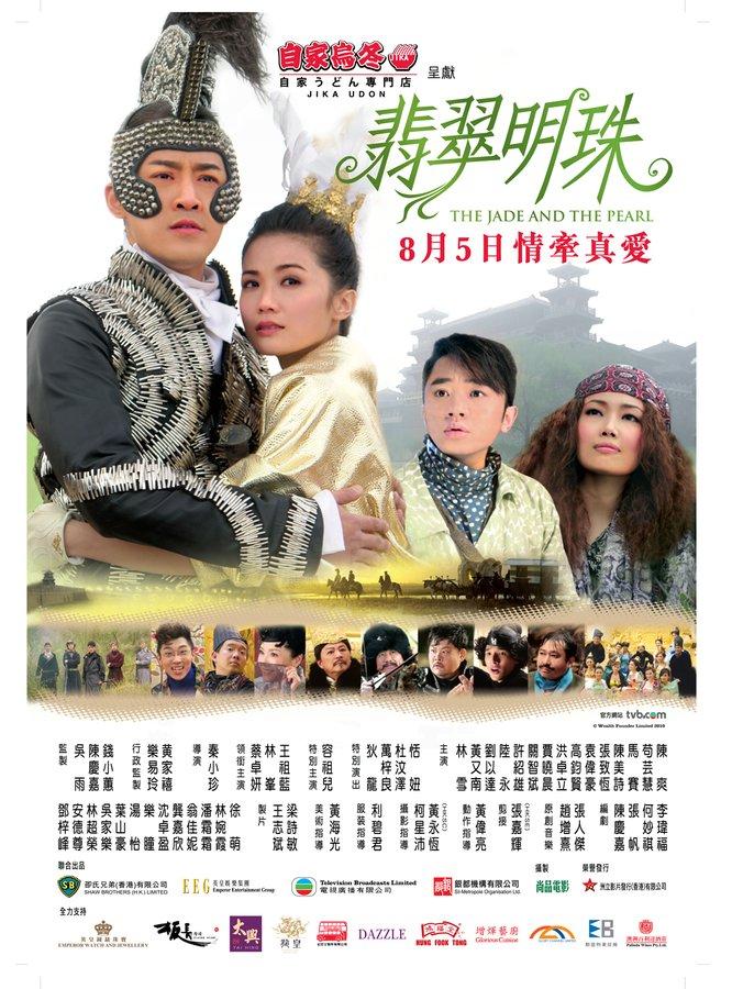 Fei cui ming zhu (2010)
