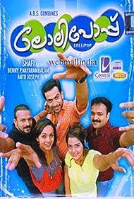 Kunchacko Boban, Jayasurya, Prithviraj Sukumaran, Bhavana, and Roma Asrani in Lollipop (2008)