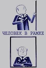 Chelovek v ramke (1966)