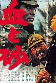 Chi to suna (1966) Poster - Movie Forum, Cast, Reviews