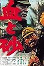Fort Graveyard (1965) Poster