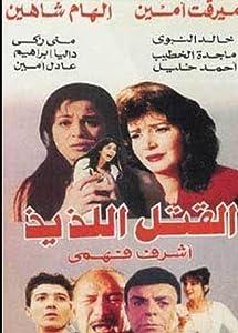 English movie websites watch online El-katl El-laziz by Mohamed Yassin [WQHD]