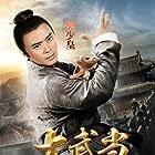 Siu-Wong Fan in Da Wu Dang zhi tian di mi ma (2012)