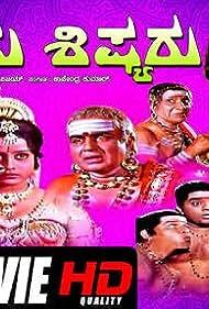 Guru Shishyaru (1981)