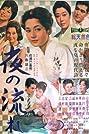 The Lovelorn Geisha (1960) Poster