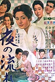 The Lovelorn Geisha Poster