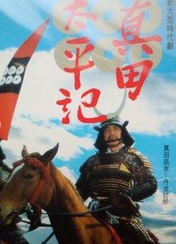 Saga Of The Sanada Clan