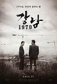 Gangnam 1970 (2015) Poster - Movie Forum, Cast, Reviews