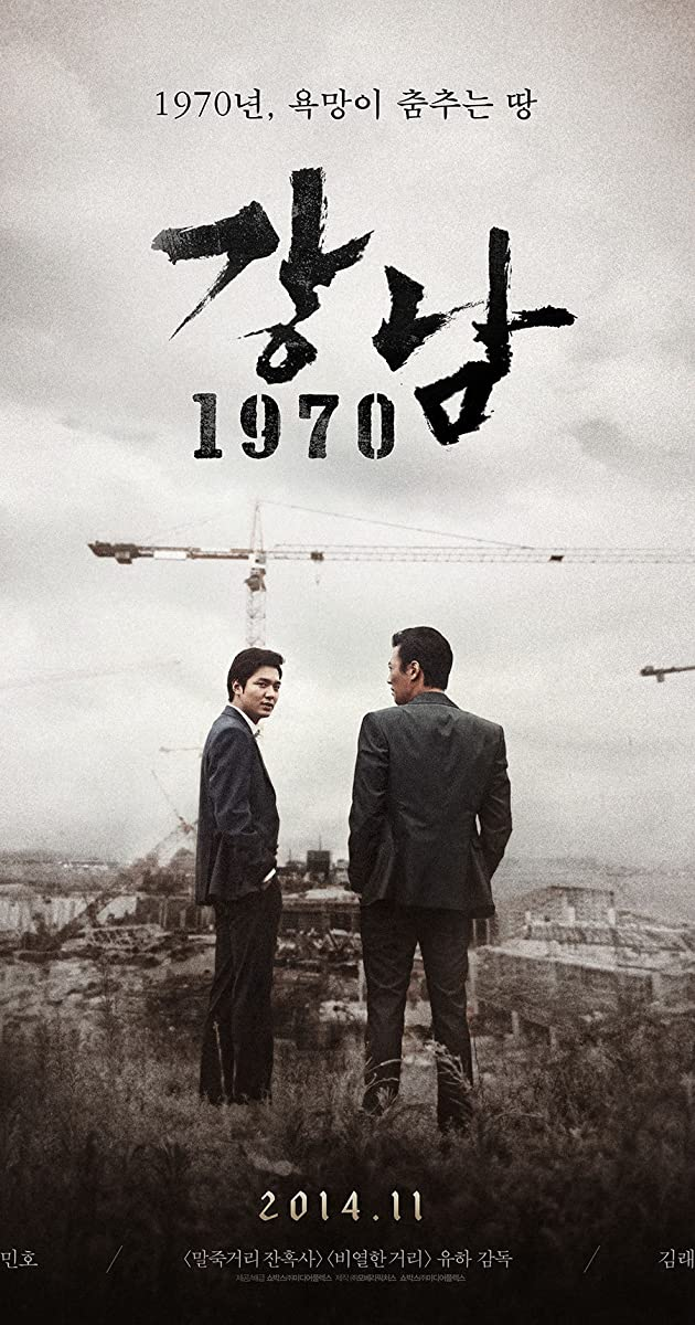 Image Gangnam 1970