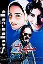 Sohrab (1999) Poster