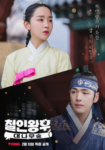 A prequel about the characters in Mr. Queen (2020) and the first encounter between So Yong and King Cheoljong and the lives of other people living in the Palace, including Kim Byeong In, Jo Hwa Jin and Prince Yeongpyeong.