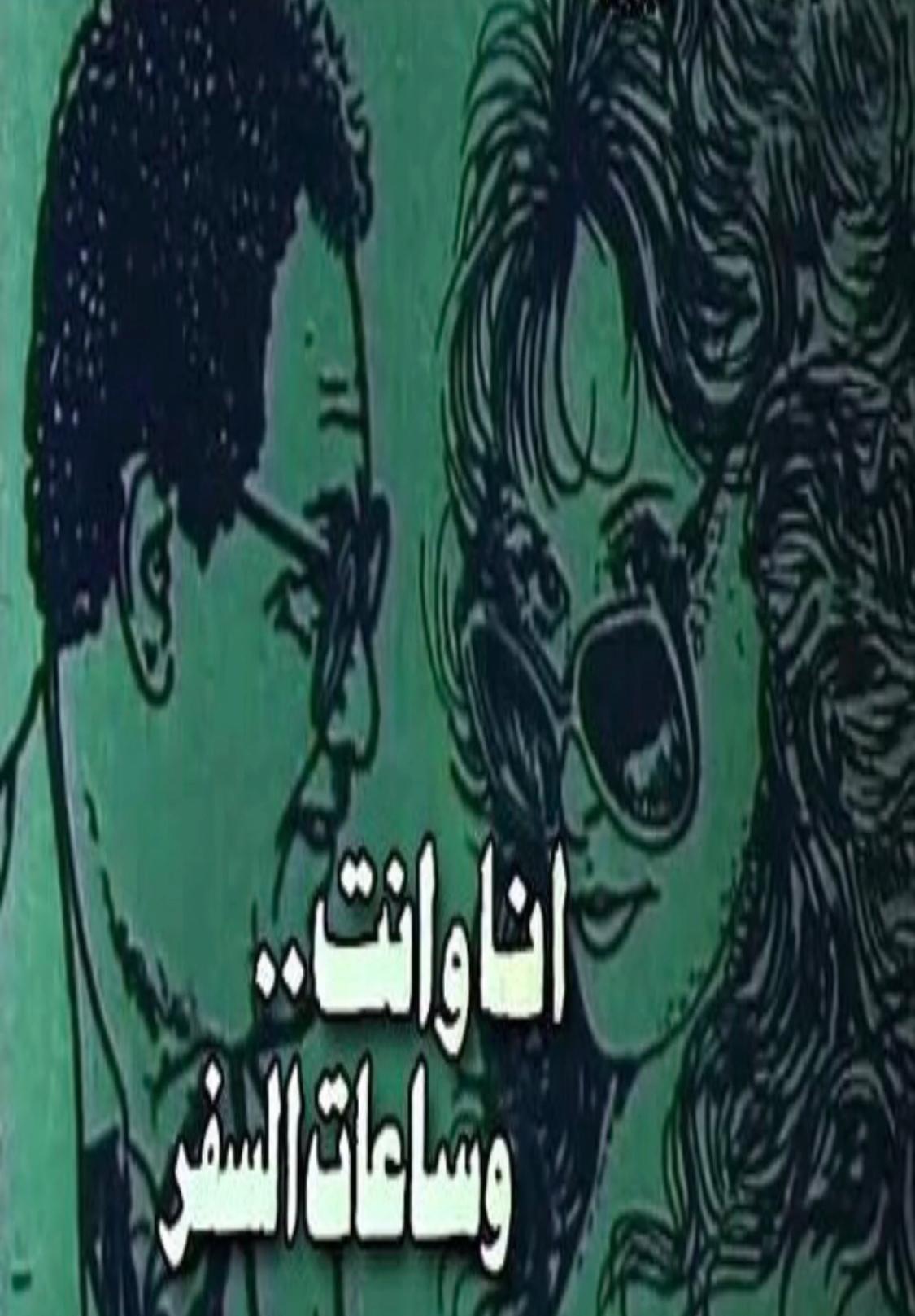 Ana Wenty Wa Sa'at Alsafar ((1988))