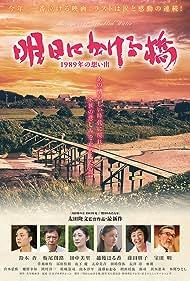 Asu ni kakeru hashi 1989 nen no omoide (2018)