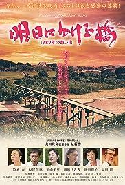 Asu ni kakeru hashi 1989 nen no omoide Poster