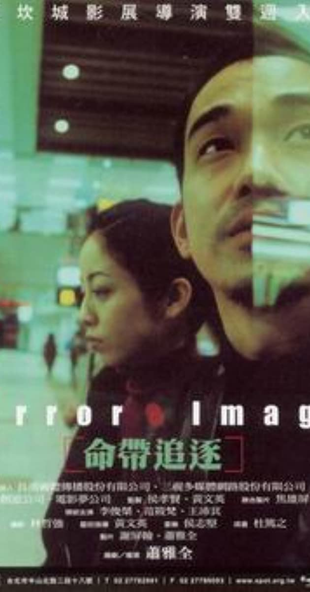 Subtitle of Mirror Image