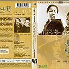 Nagaya shinshiroku (1947)