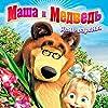 Masha and the Bear (2009)