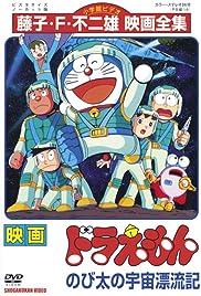 Doraemon Nobita No Uchû Hyôryûki 1999 Imdb
