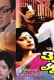 Ogo Bodhu Sundari Poster