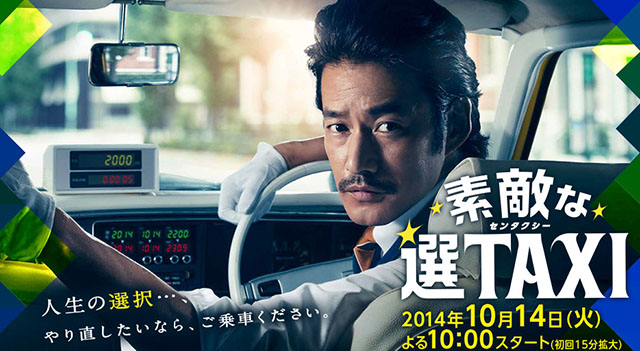 Suteki na Sen Taxi (2014)